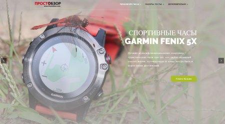 Сайт-визитка для часов Garmin Fenix 5X