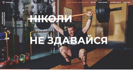 Сайт визитка спорт-клуба Метаморфоза