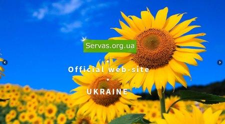 Сайт визитка организации Сервас Украина