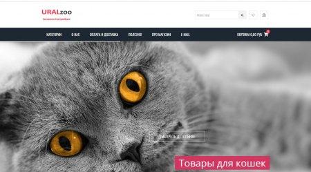 Интернет-магазин зоо товаров УралЗоо