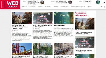 Туристический портал WebDoroga.com