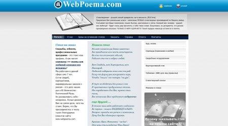 Сайт заказов стихов на заказ - webpoema.com