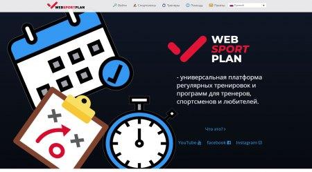 Сайт-визитка Спортивного сервиса WebSportPlan.com