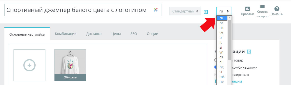 Выбор языка в Интернет-магазине