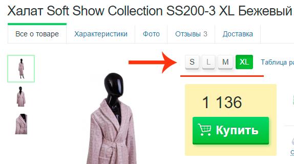 Пример комбинаций одежды в Интернет-магазине