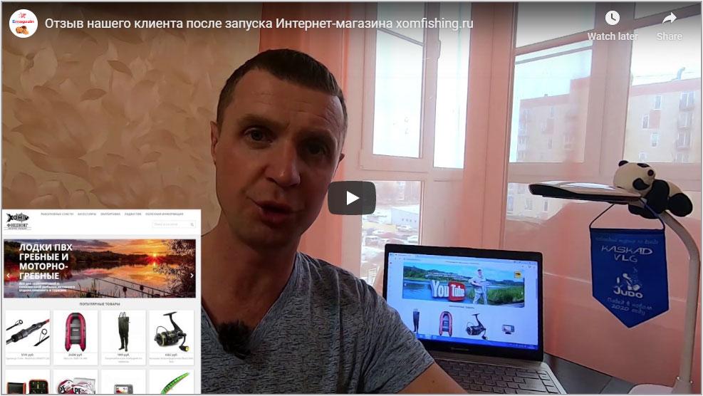 Отзыв клиента Дмитрий - рыболовный Интернет-магазин магазин