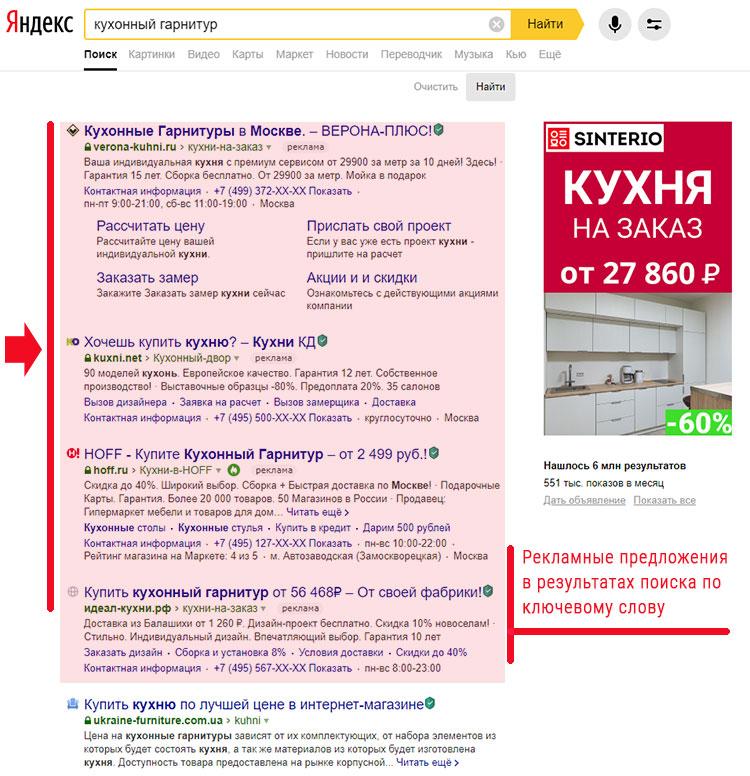 Контекстная реклама Яндекс в результатах поиска