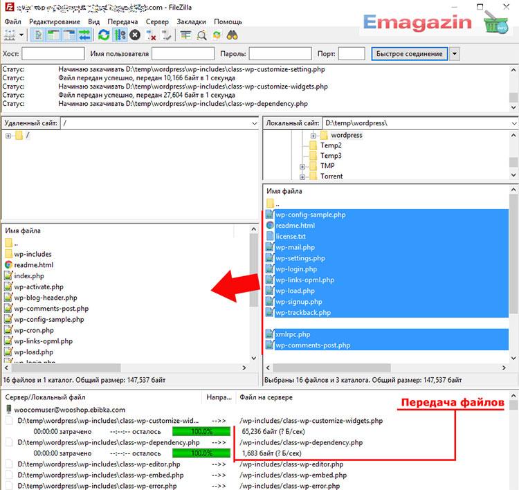 Передача файлов в Интернет-магазин - FileZilla
