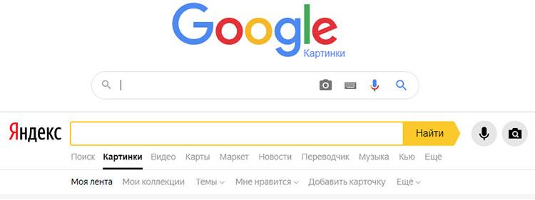поиск картинок в Google - Yandex