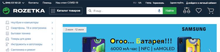 Пример шапки Интернет-магазина Розетка