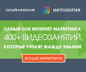 онлайн курсы по Интернет-маркетингу