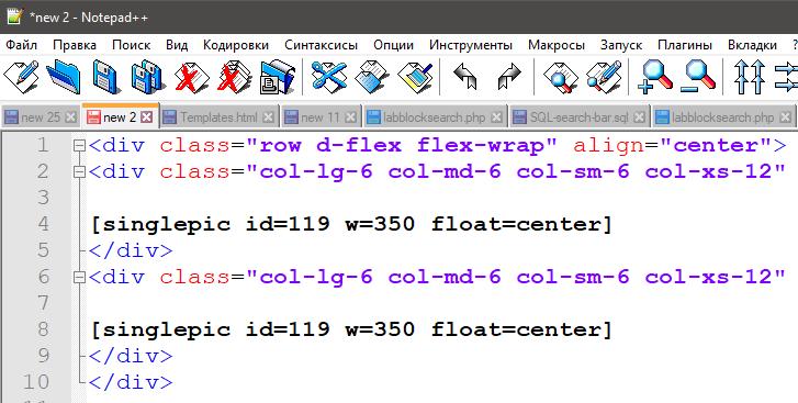 расширенный блокнот notepad++