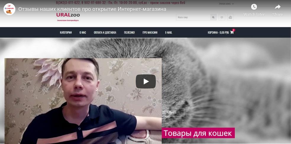 Отзыв про создание Интернет-магазина клиента Алексея - Екатеринбург