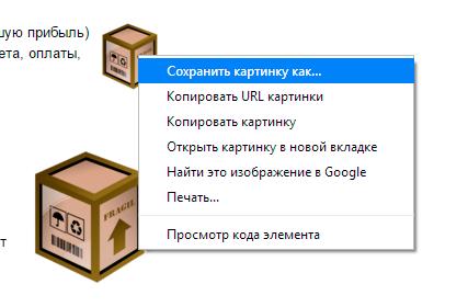 сохранение фото по правой кнопке