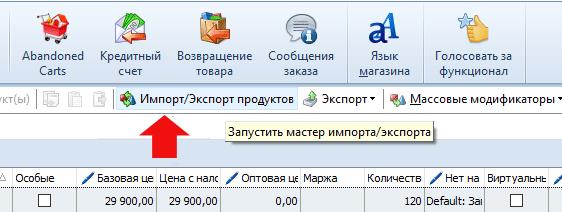 Запуск импорта PrestaShop
