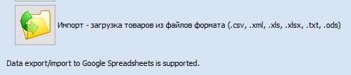 Выбор формата файла для импорта