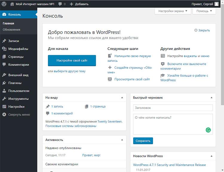 WordPress установлен - дашбоард
