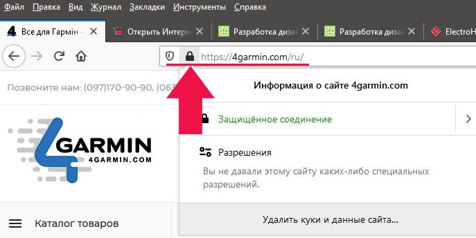 поддержка протокола https -замочек