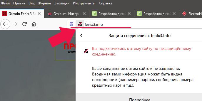 нет поддержки SSL - предупреждение