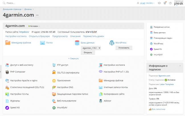 Админ-панель управления сервером